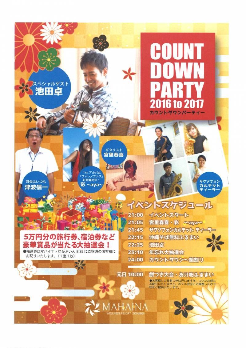 ★カウントダウンパーティー★