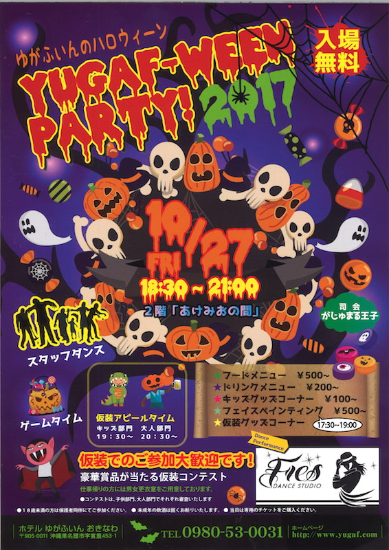 YUGF-WEEN PARTY! 2017