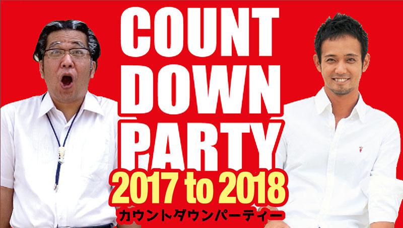 ホテルマハイナ カウントダウンパーティー 2017-2018