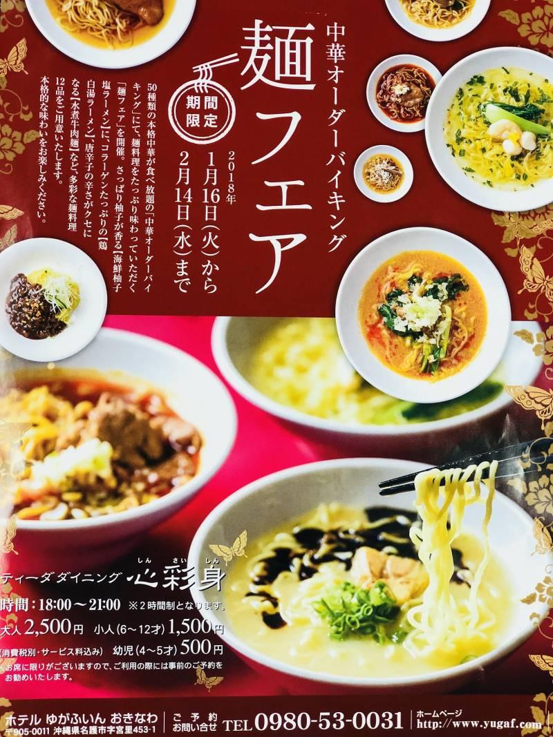 期間限定! 麺フェア