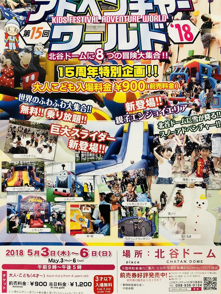 第15回アドベンチャーワールド ~KIDS FESTIVAL ADVENTURE WORLD~