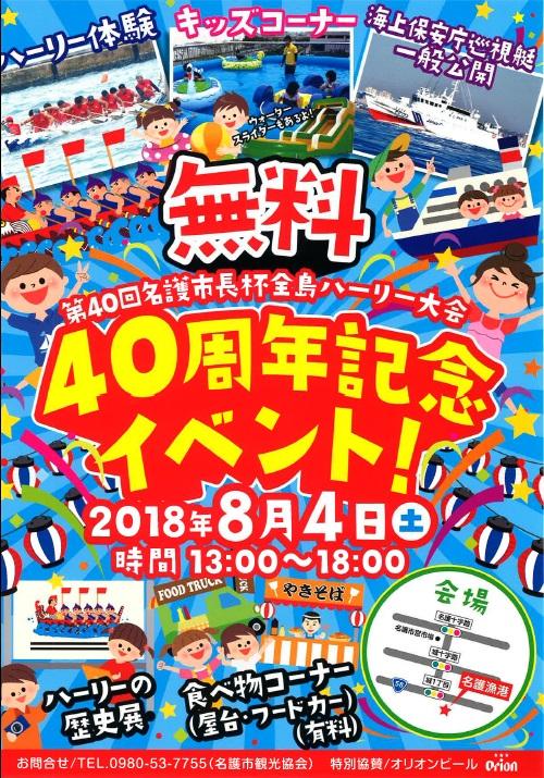 第40回名護市長杯全島ハーリー大会40周年イベント!