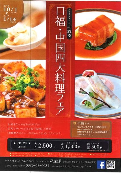 ゆがふいんおきなわ 口福・中国四大料理フェアのご案内
