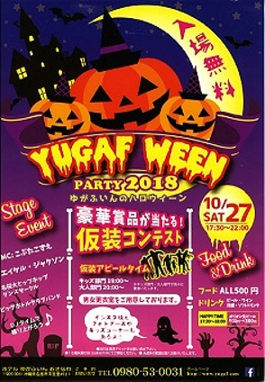 YUGAFWEEN PARTY2018のご案内