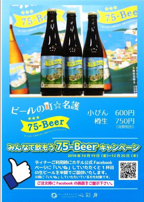 ビールの町☆名護 みんなで飲もう75-Beerキャンペーン