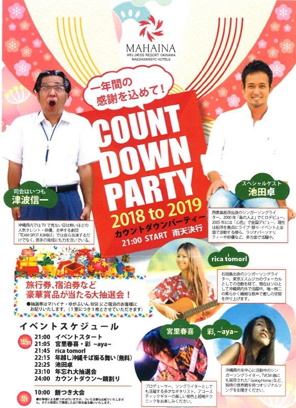 COUNTDOWN PARTY 2018 to 2019