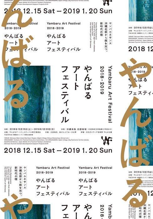 やんばるアートフェスティバル2018-2019