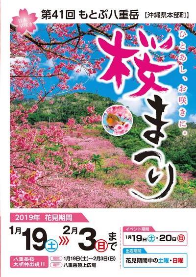 日本一早いさくら祭り!