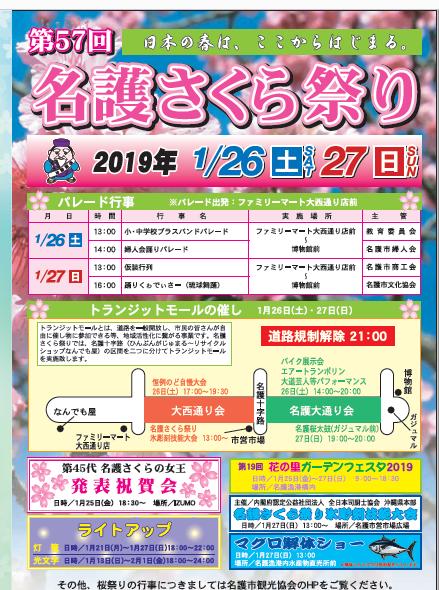 桜祭りイベント!✿