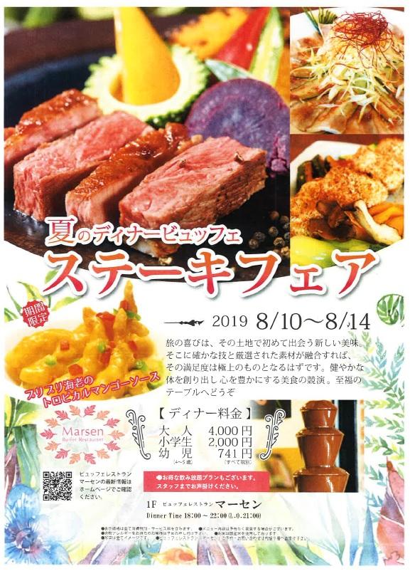 ★夏のステーキフェア★