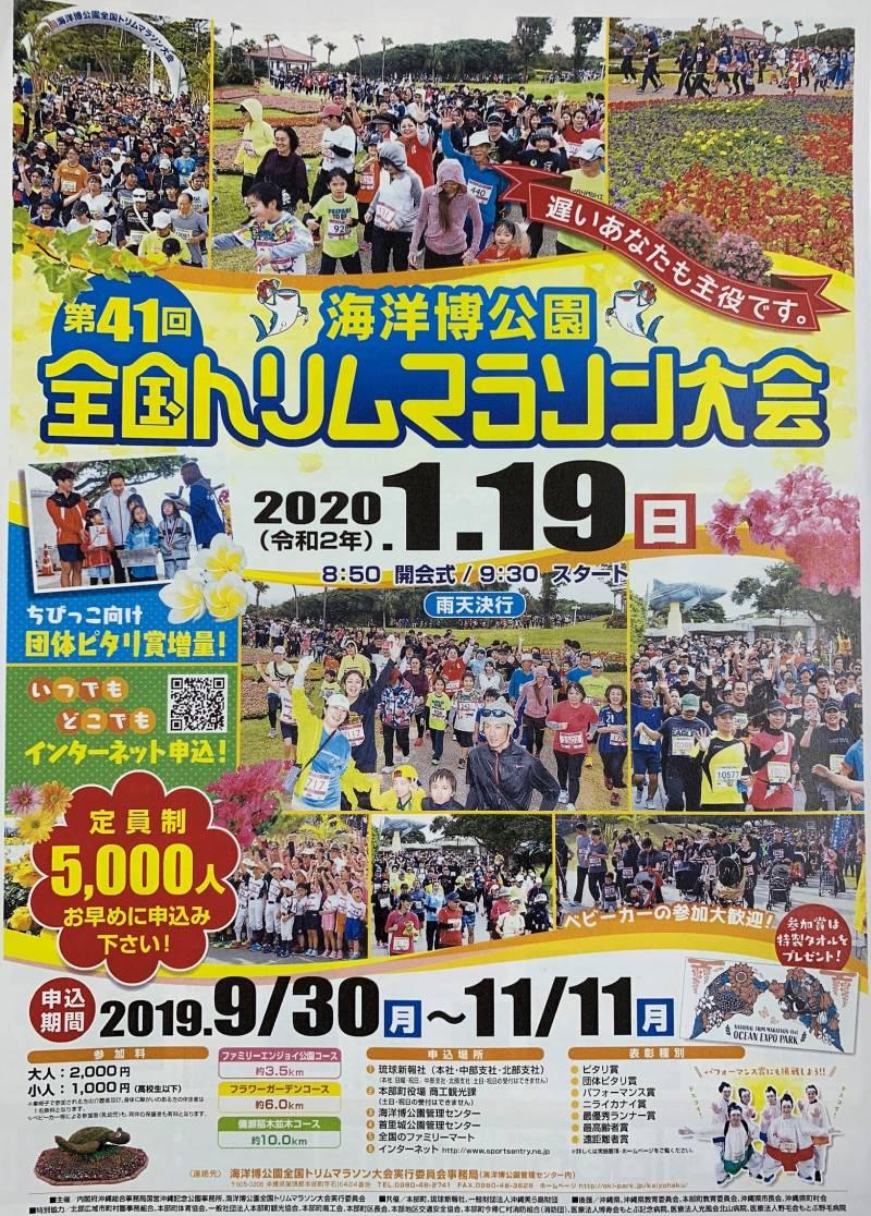 全国トリムマラソン大会