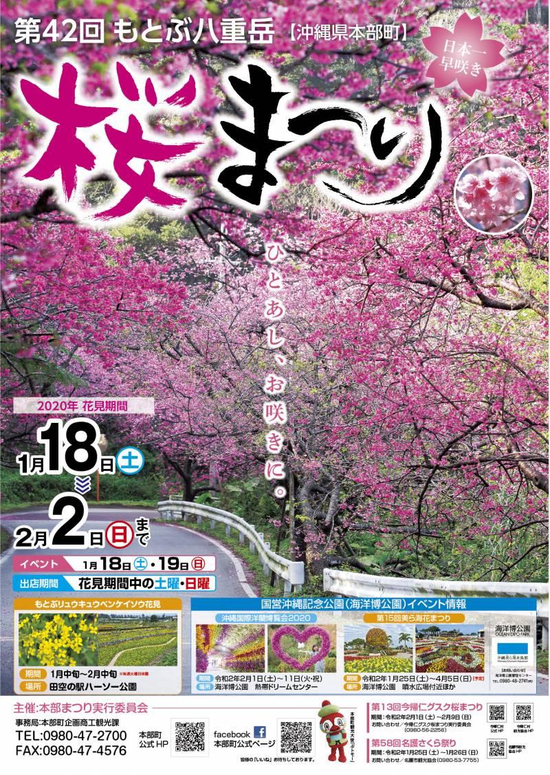 日本一早い桜まつり!!!