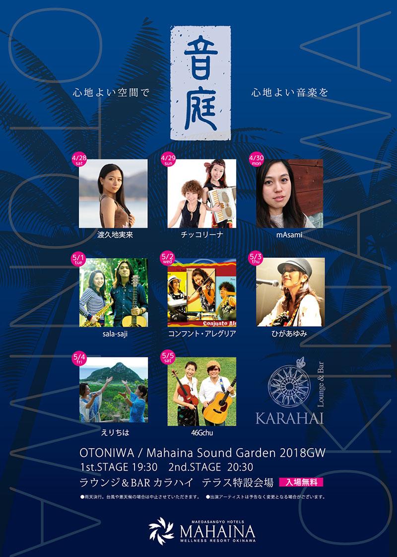 【4/28~5/5まで】音庭 Mahaina Sound Garden2018GW