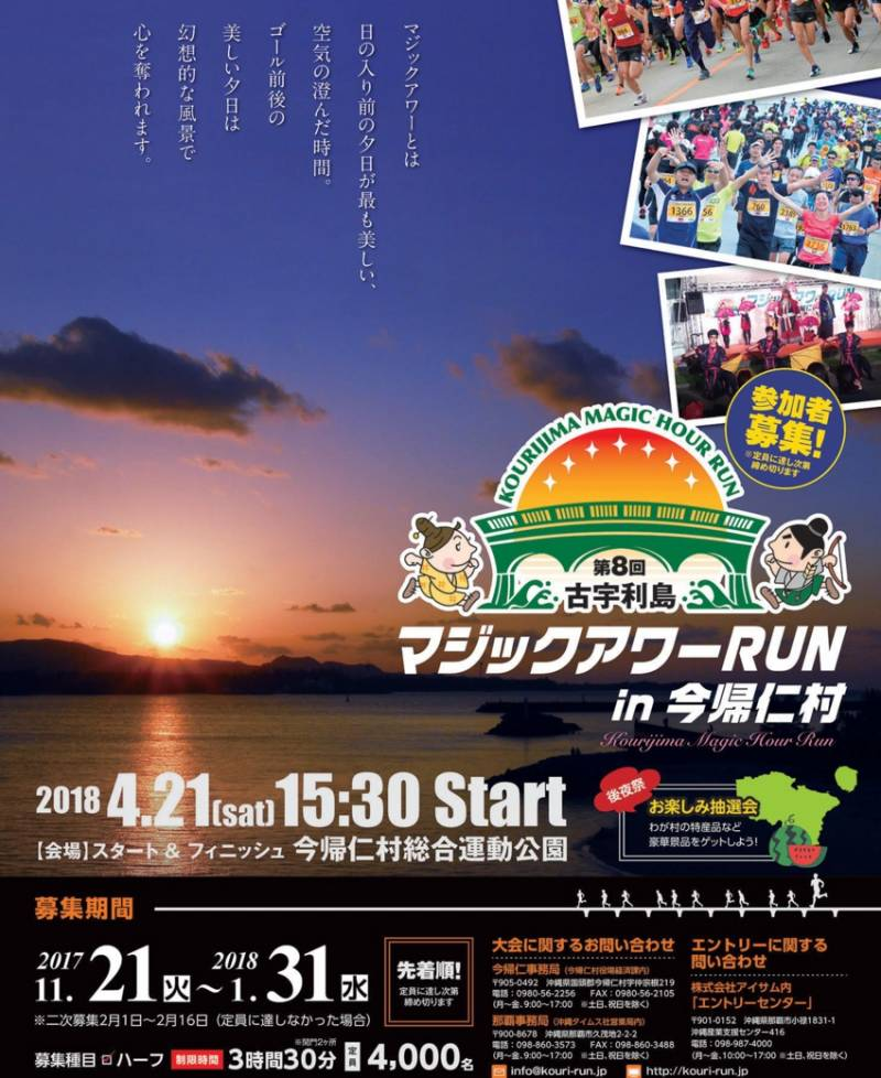 [Saturday, April 21] News of traffic regulation accompanied with magic hour RUN holding
