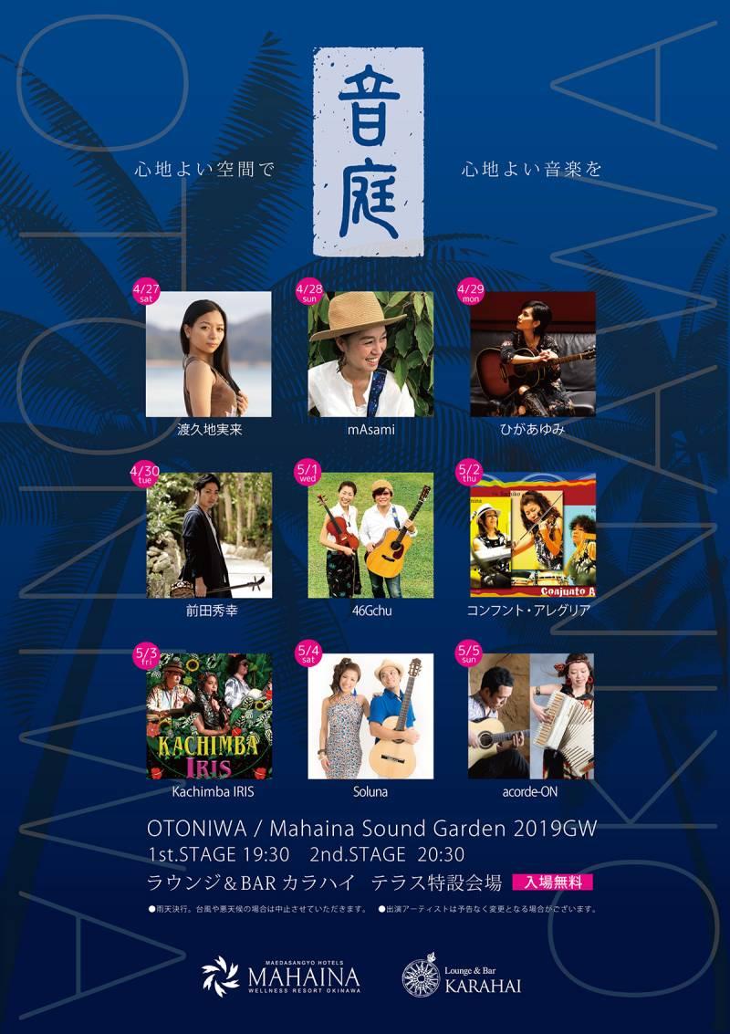 音庭 Mahaina Sound Garden2019GW