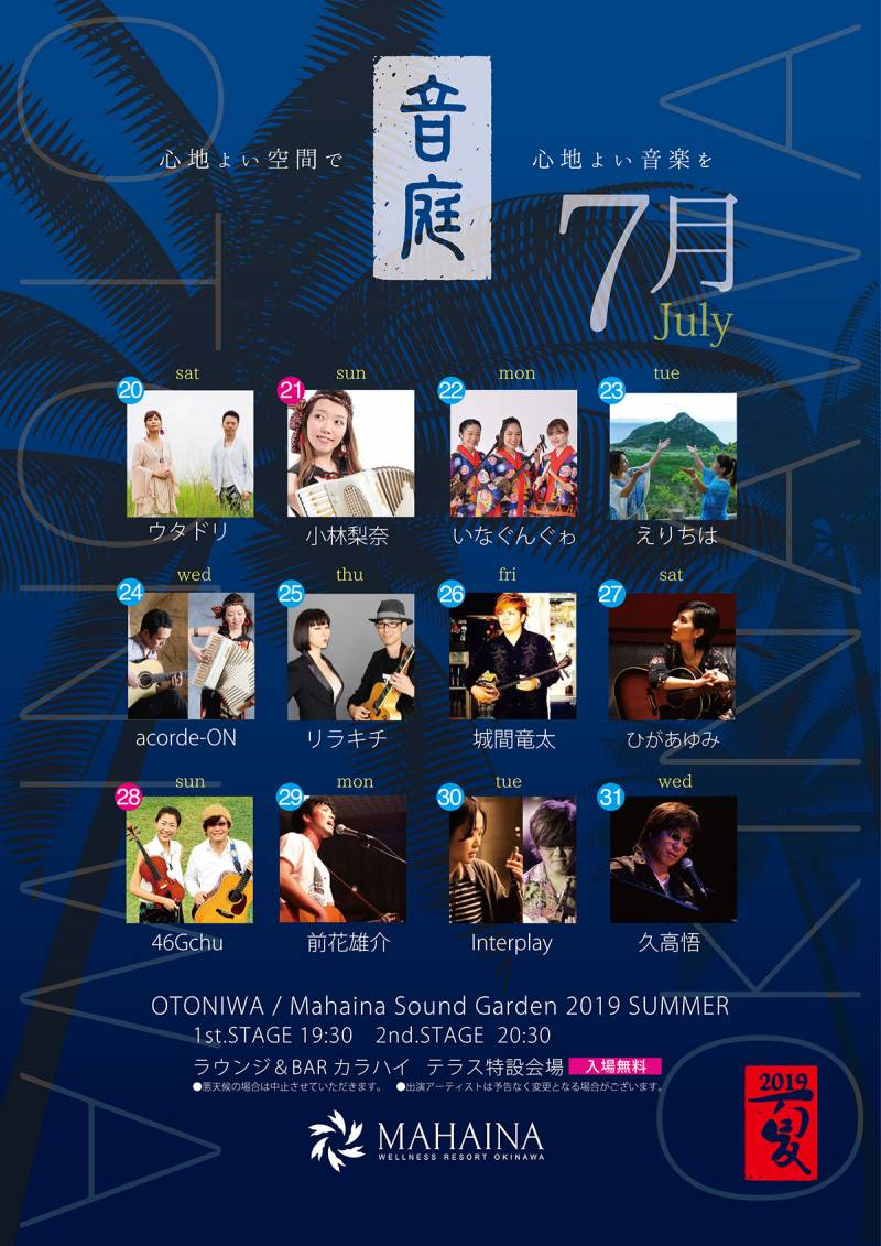 音庭 Mahaina Sound Garden 2019 SUMMER 7月スケジュール