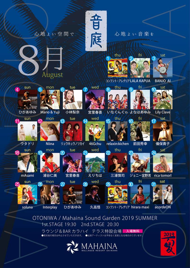 音庭 Mahaina Sound Garden 2019 SUMMER 8月スケジュール