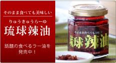 ゆがふいん沖縄・琉球ラー油のご紹介