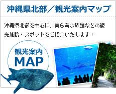 沖縄県北部を中心に、観光施設・スポットをご紹介します!
