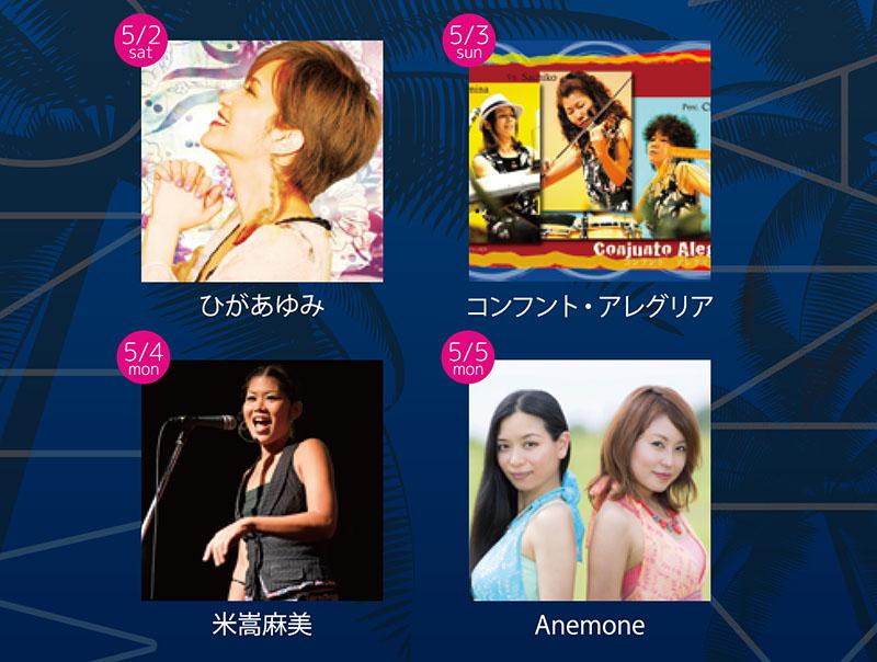 【系列ホテル情報】「音庭 - マハイナサウンドガーデン2015GW -」開催のお知らせ
