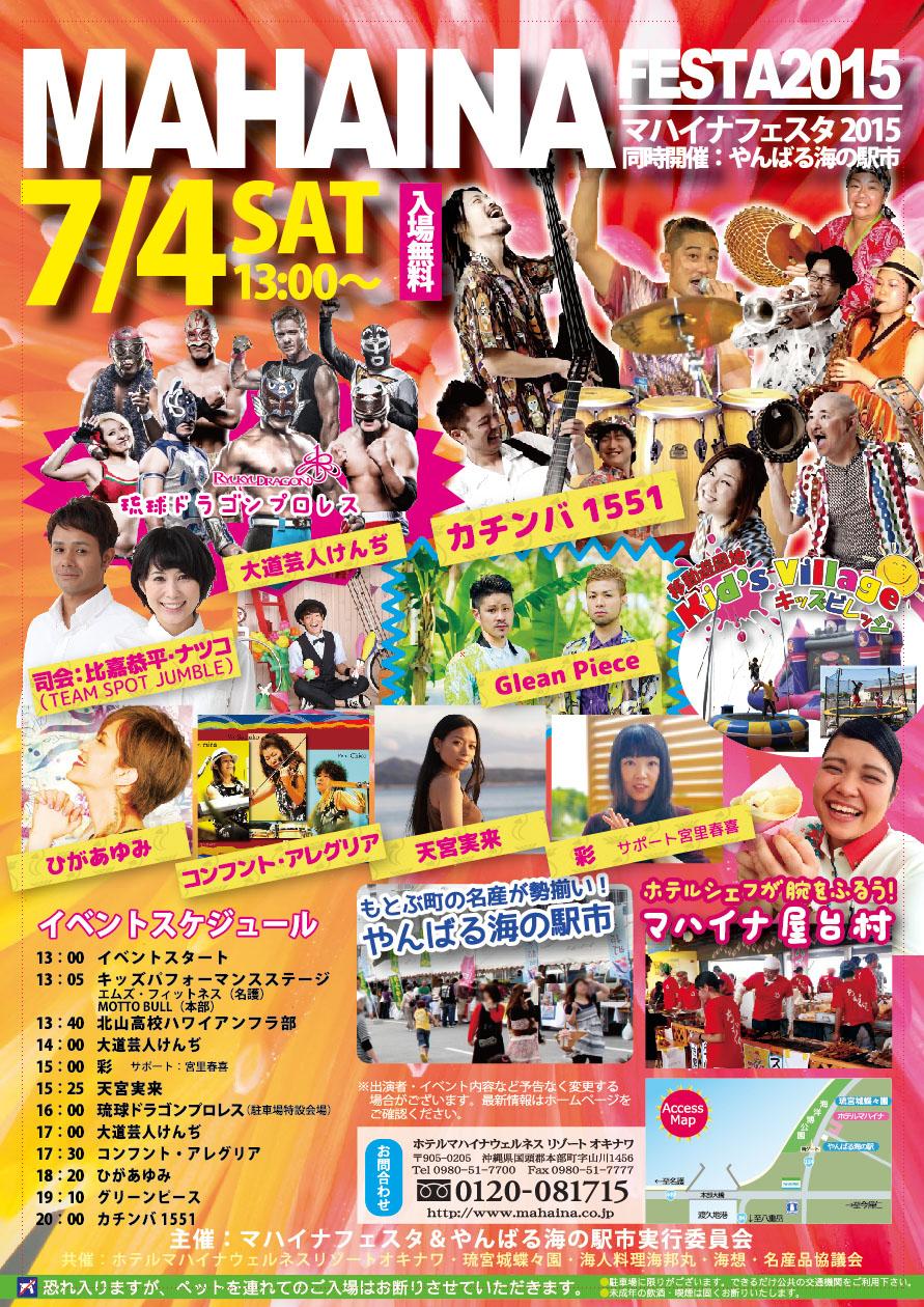 [系列ホテル情報:7/4開催]マハイナフェスタ2015&やんばる海の駅市
